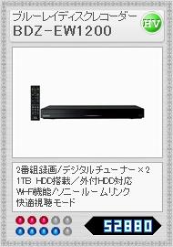 BDZ-EW1200