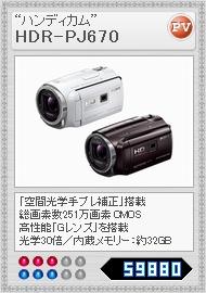 HDR-PJ670