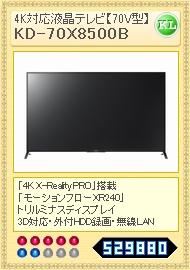 KD-70X8500B