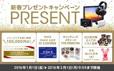 My Sony 2016年 新春プレゼントキャンペーン