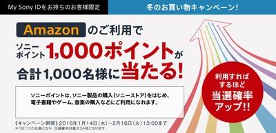 My Sonyの冬のお買い物キャンペーン!