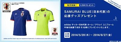 サッカー日本代表ユニフォーム プレゼントキャンペーン
