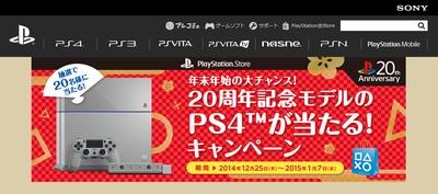 PS4 20周年アニバーサリーエディション プレゼントキャンペーン