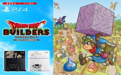 PlayStation 4 ドラゴンクエスト ビルダーズ エディション