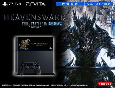 PlayStation 4 × FINAL FANTASY XIV HEAVENSWARD EDITION