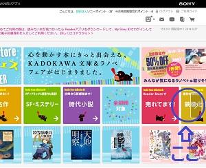 Reader Store ガンダム祭り