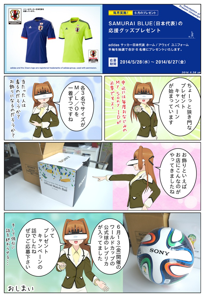 My Sony Club 会員の方に、SAMURAI BLUE(日本代表)応援グッズを抽選で、合計6名様にプレゼント