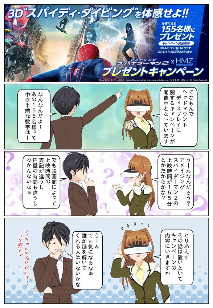 「『アメイジング・スパイダーマン2』× ヘッドマウントディスプレイ」プレゼントキャンペーン