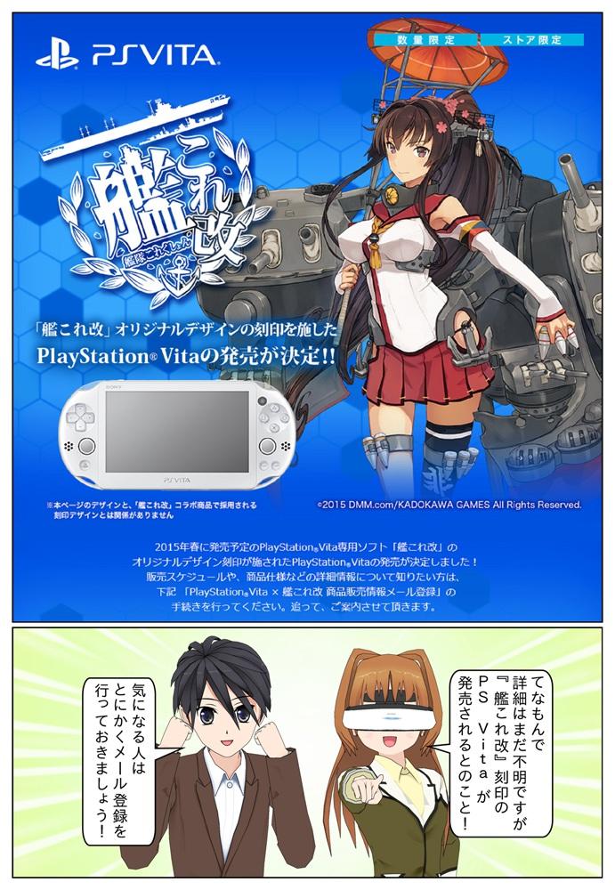 2015年春に発売予定のPlayStation Vita専用ソフト「艦これ改」のオリジナルデザイン刻印が施されたPlayStation Vita限定刻印モデルの発売が決定