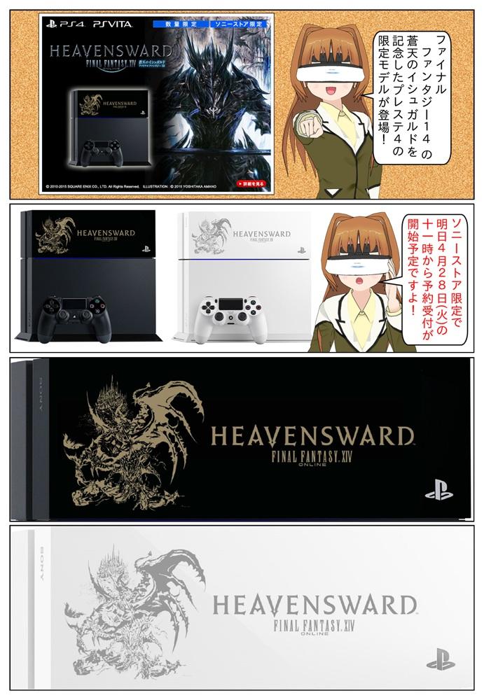 『ファイナルファンタジーXIV: 蒼天のイシュガルド』の発売を記念した、ソニーストア限定 PlayStation4 刻印モデル FINAL FANTASY XIV HEAVENSWARD EDITIONが登場しました。