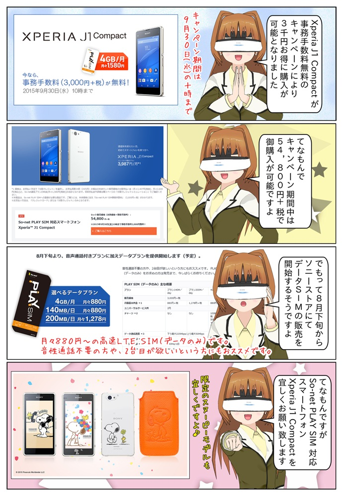 Xperia J1 Compact が事務手数料無料キャンペーンにより9 月30日(水)の10時まで3千円お得に購入が可能となりました。