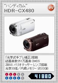 HDR-CX480