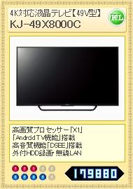 KJ-49X8000C