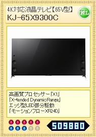 KJ-65X9300C