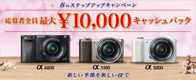 デジタル一眼カメラ α  春のステップアップキャンペーン