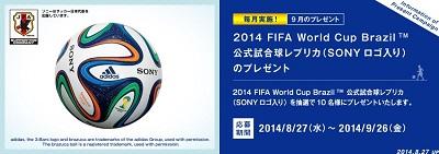公式試合球レプリカ(SONYロゴ入り)プレゼントキャンペーン