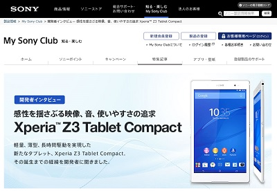 Xperia Z3 Tablet Compact の開発者インタビュー
