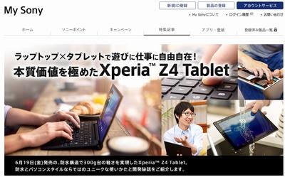 My Sony Xperia Z4 Tablet 特集記事
