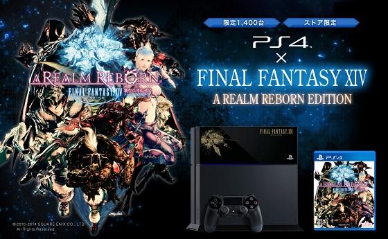PS4 FF14刻印モデル