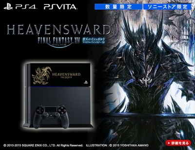 PlayStation 4 × FINAL FANTASY XIV HEAVENSWARD EDITION