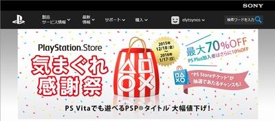 PlayStation Store 気まぐれ感謝祭