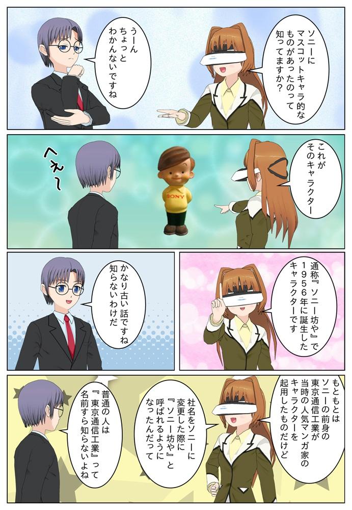ソニーのマスコット『ソニー坊や』 は東京通信工業時代に起用
