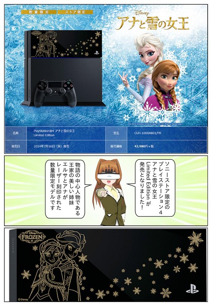 数量限定のPlayStation4 アナと雪の女王 Limited Edition の販売を開始しました