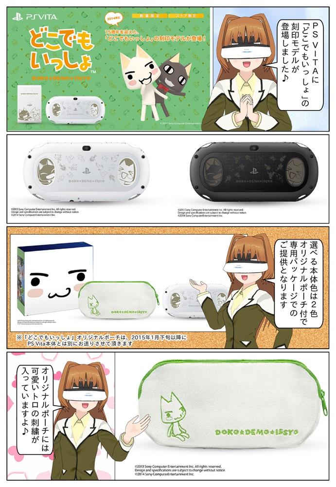 「どこでもいっしょ」のトロとクロが刻印された、Play Station VITA どこでもいっしょ Special Editionが発売されました。PS Vita にはトロオの刺繍入りオリジナルポーチも付いてきます