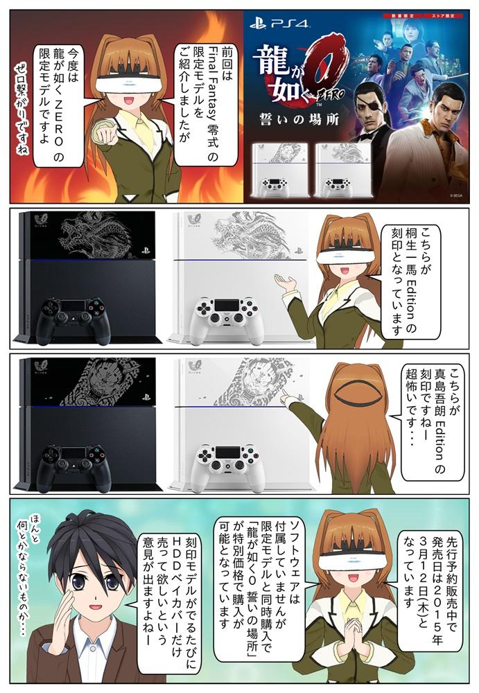 PlayStation 4 龍が如く0 桐生一馬 Edition/真島吾朗 Edition が発売。桐生一馬と真島吾朗を象徴するオリジナルデザインの刻印が施されています