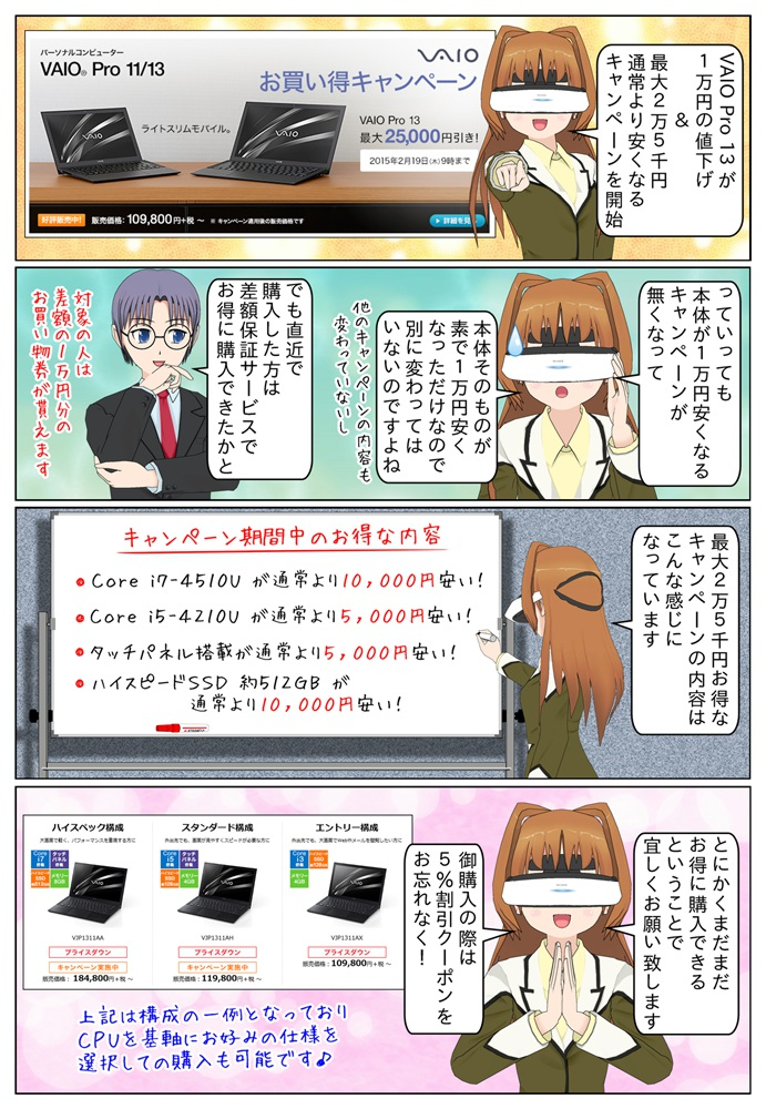 ソニーストアにてVAIO Pro 13 が1万円の値下げをしました。合わせて最大2万5千円安くなるキャンペーンが開始。