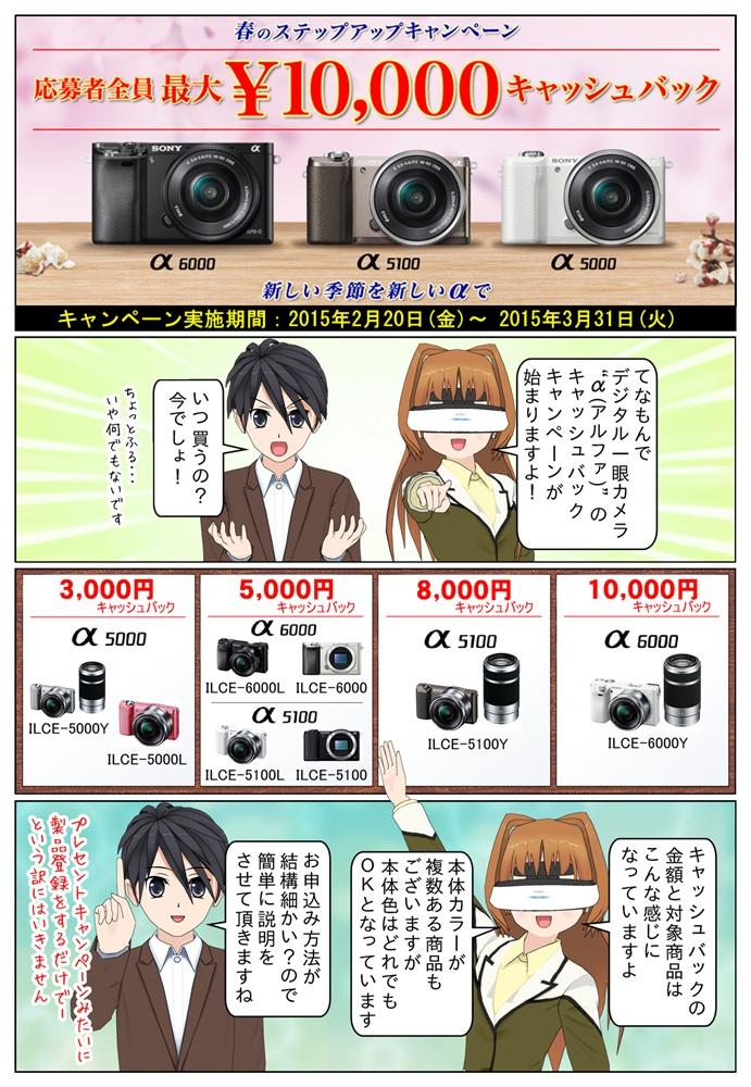 """ソニー デジタル一眼カメラ""""α"""" 最大1万円のキャッシュバックのキャンペーン開始"""