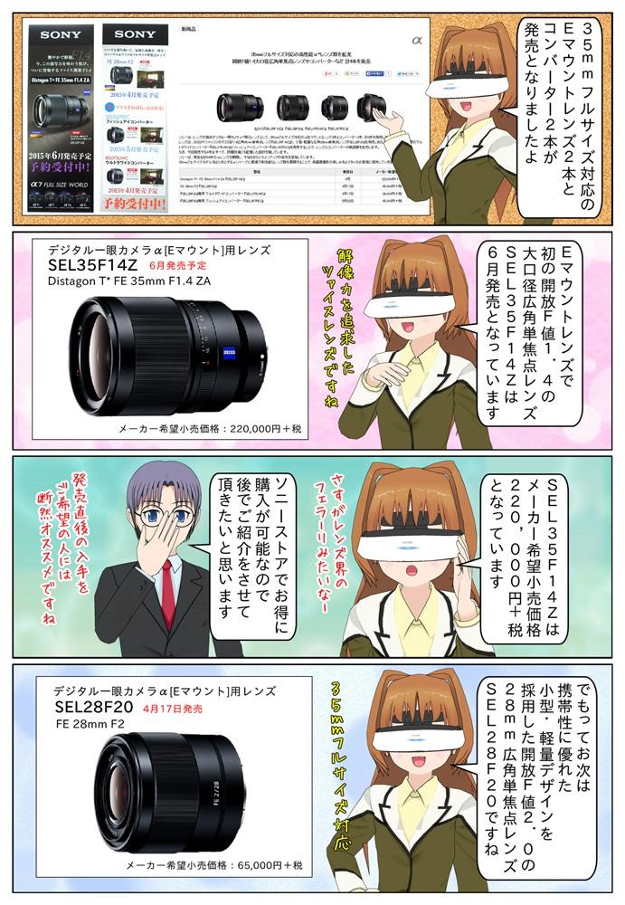 ソニー α[Eマウント]レンズ初となる開放F値1.4の大口径広角単焦点レンズ Distagon T* FE 35mm F1.4 ZA 『SEL35F14Z』と開放F値2.0の28mm広角単焦点レンズFE 28mm F2 『SEL28F20』が発売となりました