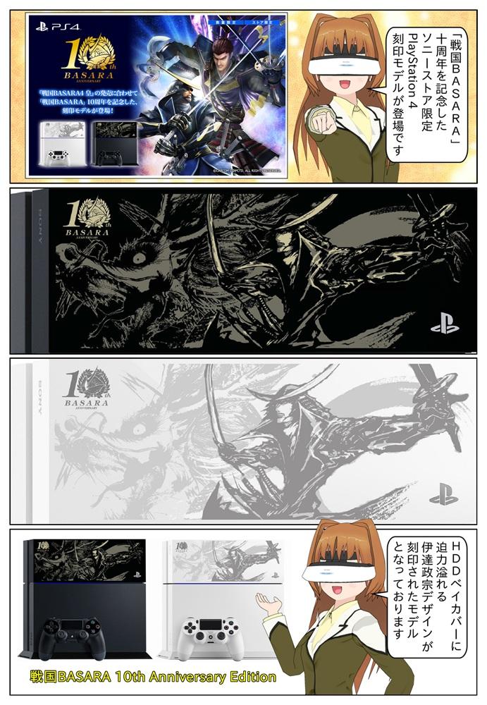 『戦国BASARA4 皇』の発売に合わせて、「戦国BASARA」10周年を記念したソニーストア限定PlayStation 4刻印モデル 戦国BASARA 10th Anniversary Edition CUH-1100AB/SB が登場