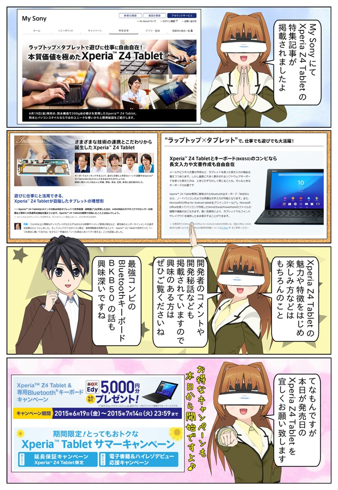 My SonyにてXperia Z4 Tablet の特集記事が掲載。Xperia Z4 Tablet SGP712JPや専用Bluetoothキーボード BKB50の特徴や魅力を、開発者のコメント付きで紹介がされています。