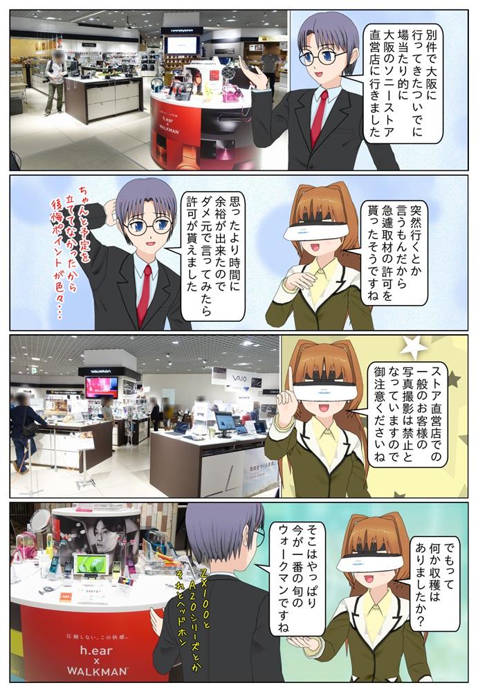 ソニーストア大阪の直営店でウォークマン A20シリーズやNW-ZX100など、発売前の新製品を見てきました。