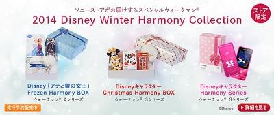 ウォークマン Aシリーズ/Sシリーズ 2014 Disney Winter Harmony Collection