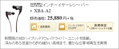 ソニーストア XBA-A2