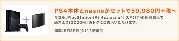 PS4 nasne セット
