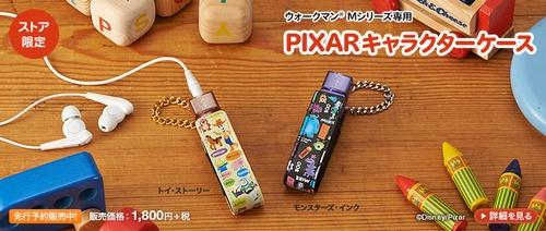 Disney×PIXARケース