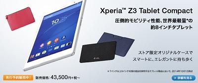 ソニーストア Xperia Z3 Tablet Compact