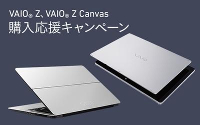 VAIO Z Line 購入応援キャンペーン