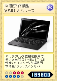 新VAIO Zシリーズ