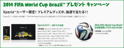 Xperia FIFA 2014 プレゼントキャンペーン