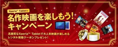 Xperia Tabletで名作映画を楽しもう!キャンペーン