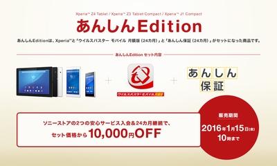 Xperia Tablet あんしんEdition
