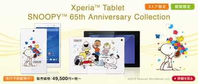 Xperia Tablet SNOOPY 65th Anniversary Collection