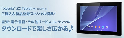 XPERIA Z2 Tablet キャンペーン