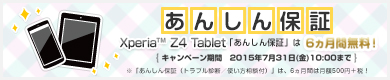 Xperia Z4 Tablet あんしん保証