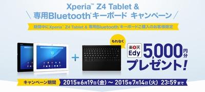Xperia Z4 Tablet & 専用Bluetoothキーボードキャンペーン